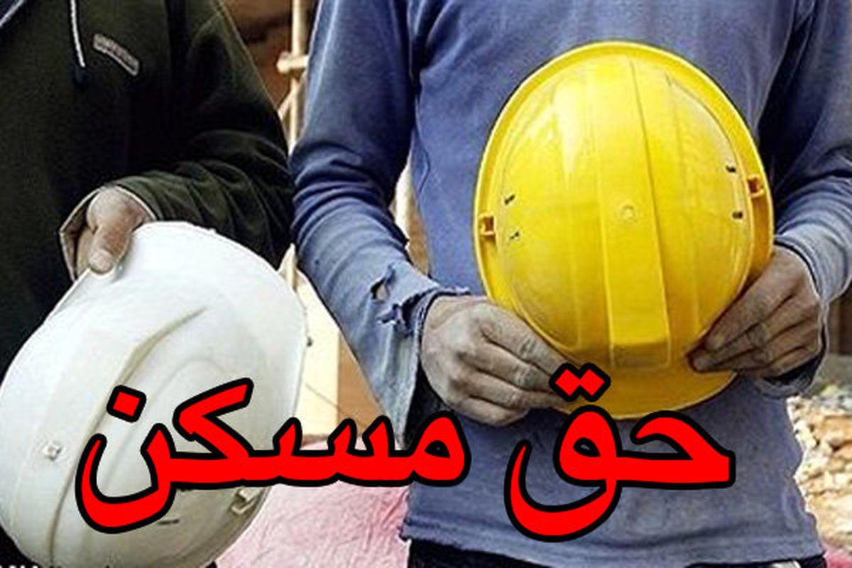 حق مسکن ۴۵۰ هزار تومانی کارگران به وزارت کار ابلاغ شد