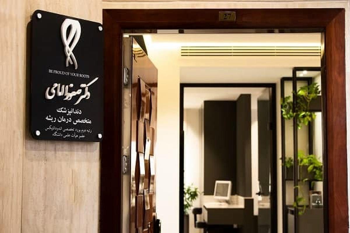 جراحی ریشه دندان با دکتر متخصص صفورا امامی