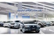 فروشفوقالعاده ایرانخودرو با عرضه ۶ محصول از امروز
