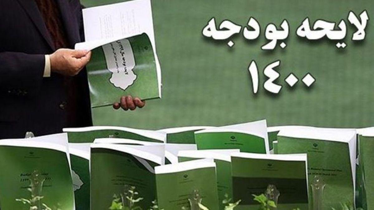 متن لایحه بودجه اصلاحی ۱۴۰۰ منتشر شد