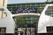 ادارهکل تأمین اجتماعی استان تهران نیاز به خانه تکانی دارد