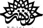 سایت مرکز هنرهای تجسمی حوزه هنری رونمایی شد