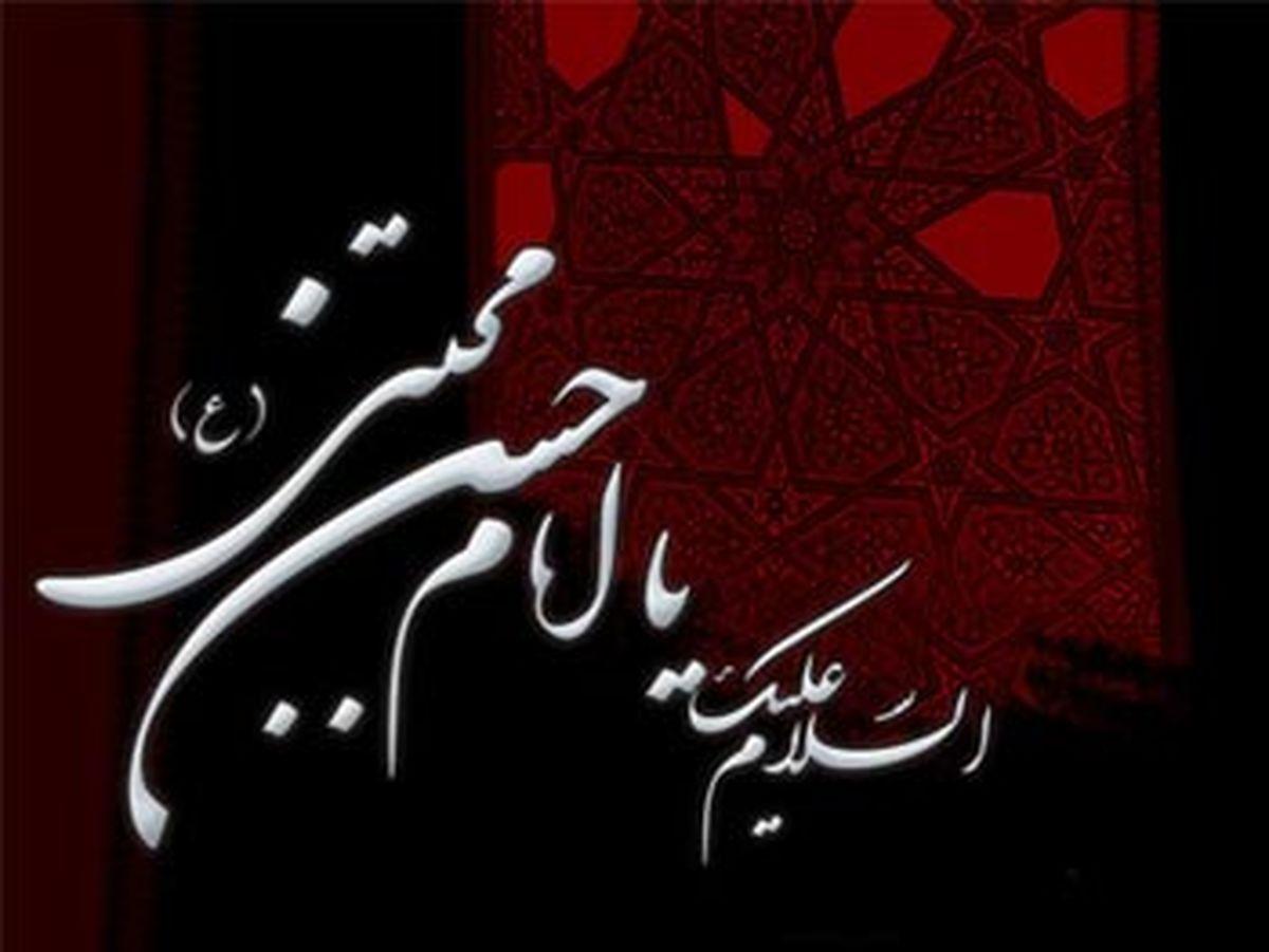 عزای رحلت رسول اکرم (ص) و شهادت امام حسن مجتبی (ع) اقامه میشود