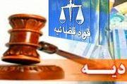 دیه ماه حرام برای مقصران حذف شد