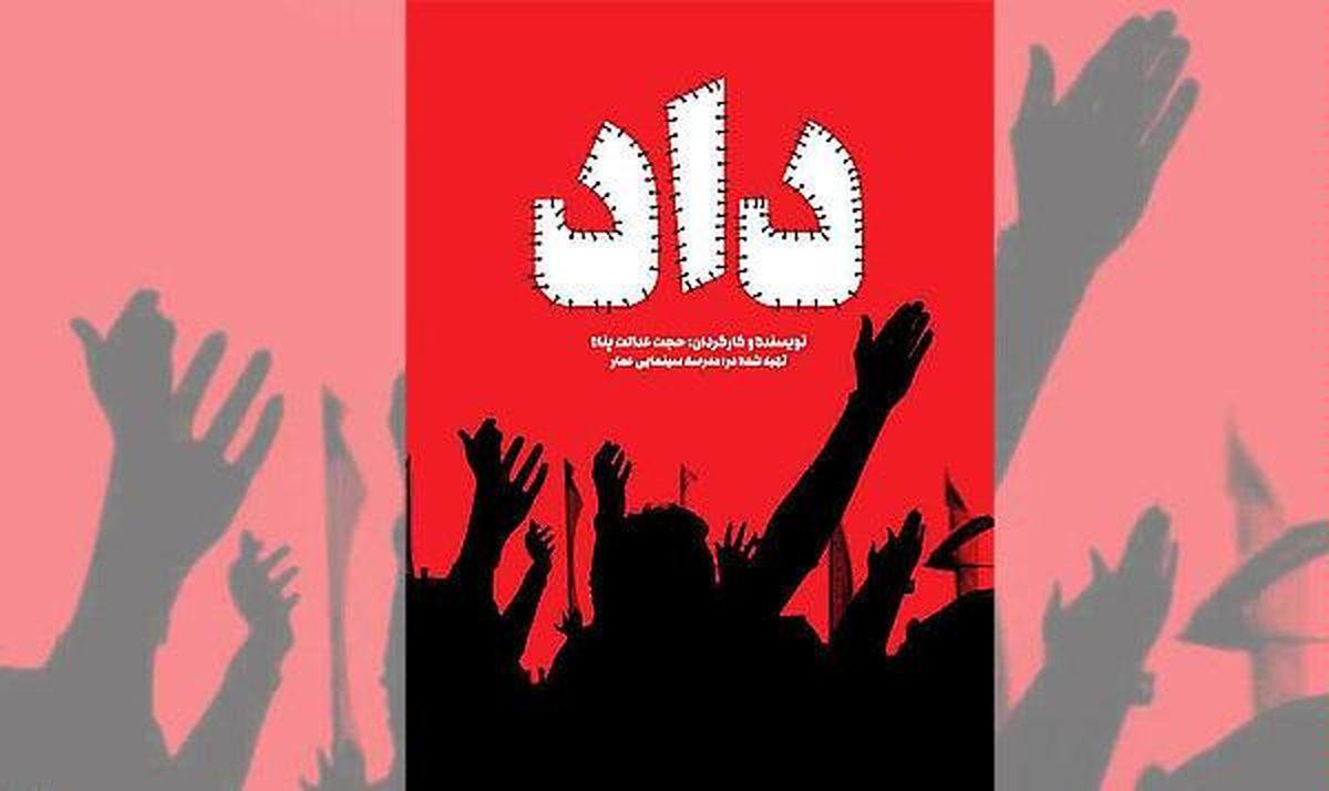 تلاشی برای رفع ظلم و فساد و تبعیض اجتماعی با ابزار رسانه