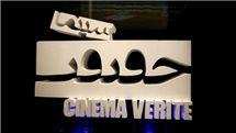 ۱۱۸ فیلم مستند تاریخی متقاضی شرکت در جشنواره سینماحقیقت شدند