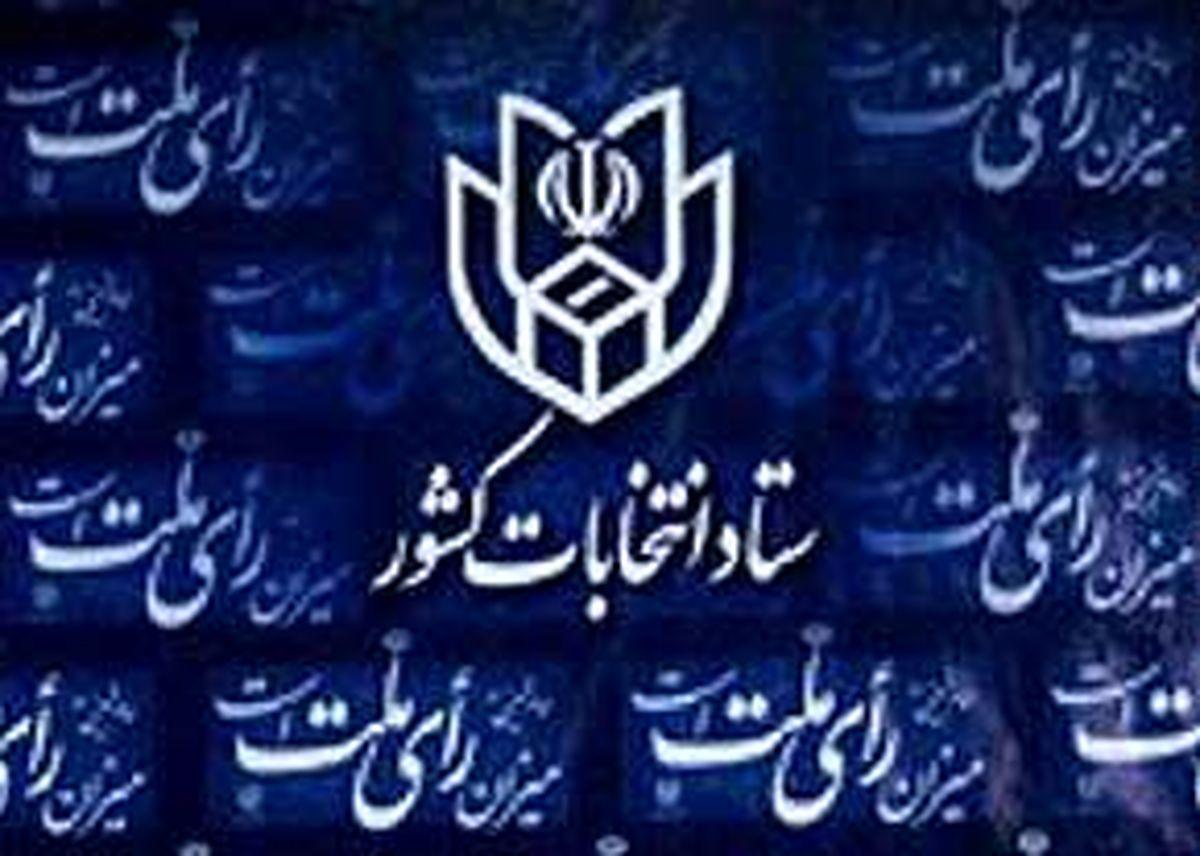 جزئیات آرای ۴ نامزد انتخابات ریاست جمهوری در تهران منتشر شد