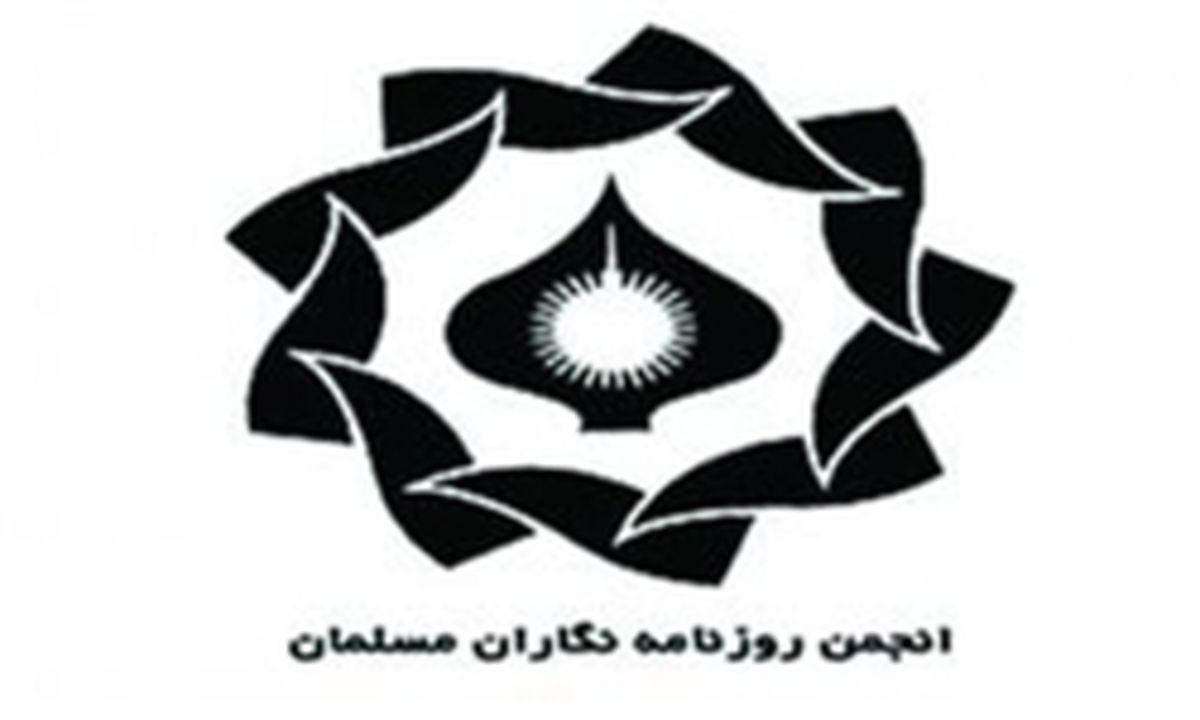 بیانیه انجمن روزنامه نگاران مسلمان درباره توقیف سایت خبری «بولتن نیوز»