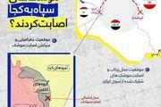 اینفوگرافیک - موشک های سپاه به کجا اصابت کردن؟!