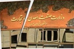 پشت پرده اصرار دولت برای احیا وزارت بازرگانی چیست؟ + فیلم