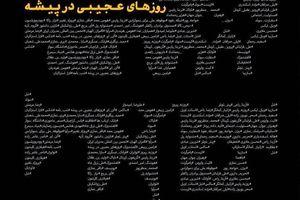 پخش «شبنامه» از شبکه افق