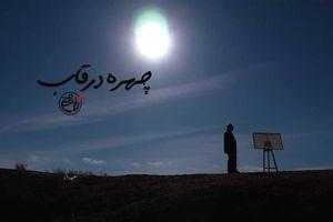 پخش مستند «چهره در قاب» به مناسبت هفته هنر انقلاب