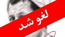 فشار وزارت علوم و نزدیکان مرحوم رفسنجانی برای لغو اکران « هاشمی زنده است»
