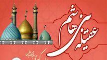 برگزاری مراسم جشن میلاد حضرت زینب (س) در آستان سیدالکریم(ع)