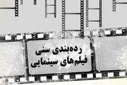 توقف اجرای دستورالعمل سازمان سینمایی برای ردهبندی سنی فیلمها