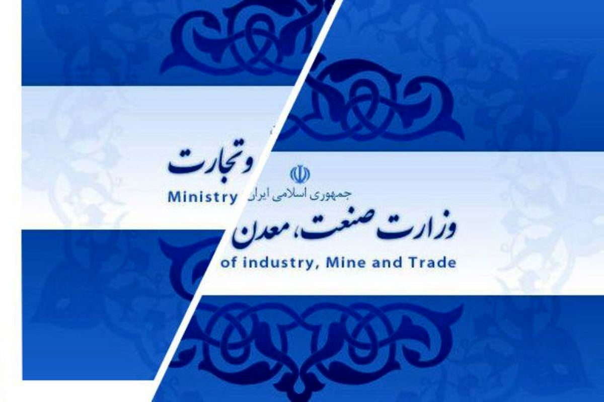 مهمترین مغایرتهای تشکیل وزارت بازرگانی با سیاستهای کلی نظام