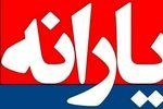 هشدار:وزارت رفاه، هیچ پیامکی در خصوص یارانه ارسال نمیکند