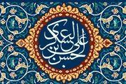 تاثیر امام حسن عسکری (ع) بر یک دانشمند کافر