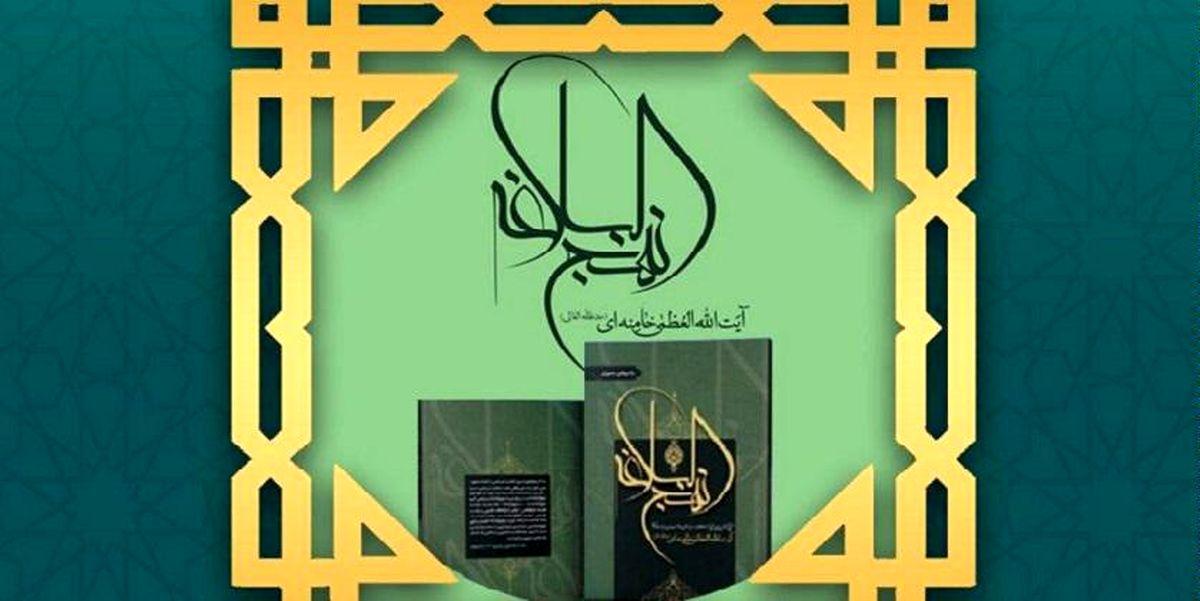 در فتنه ها چون شتردوساله باشید که هیچکسی از شما بهره نبرد؛ آییننامه انقلاب اسلامی 28