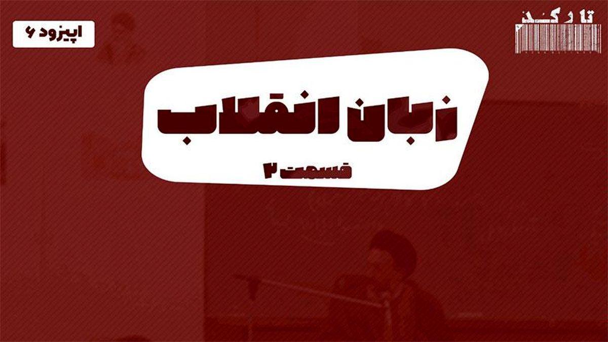 پادکست تارکد: زبان انقلاب (قسمت دوم)