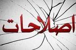 واکنش فعالان اصلاحطلب به نامه موسوی خوئینیها