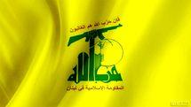 واکنش حزبالله به اهانت روزنامه سعودی به مرجعیت شیعه