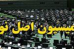 ترکیب نهایی کمیسیون اصل ۹۰ مجلس چیده شد