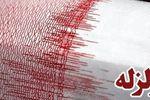 جزییات زلزلهای که در غرب تهران احساس شد