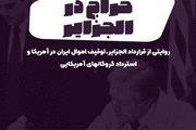 پادکست تارکد: حراج در الجزایر
