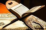 عواقب قسم خوردن دروغ به قرآن چیست؟