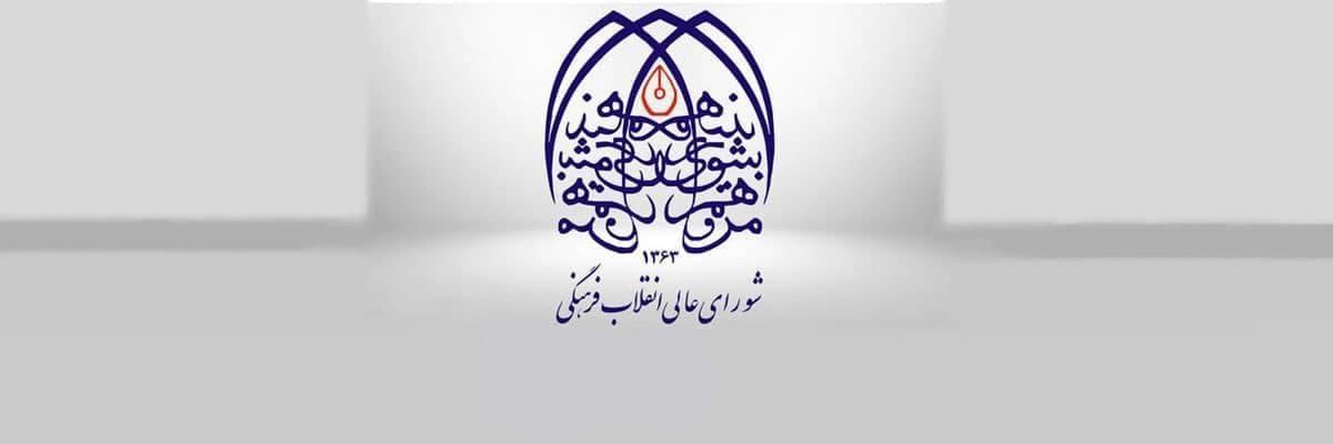 چهارپاره (شورای/ عالی/ انقلاب/ فرهنگی) و چهارگروه «ضدشورا»