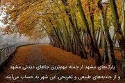 پارک های معروف مشهد و معرفی آن ها