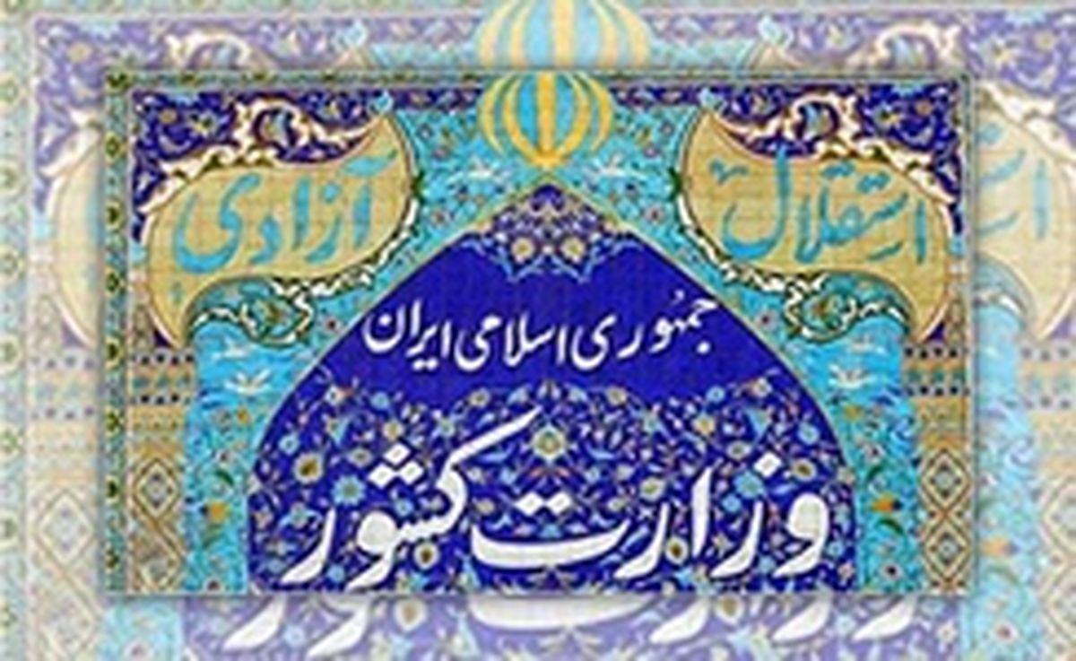 پاسخ وزارت کشور به نامه احمدی نژاد
