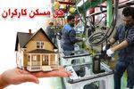 تصویب حق مسکن کارگران در کمیسیون اقتصادی دولت