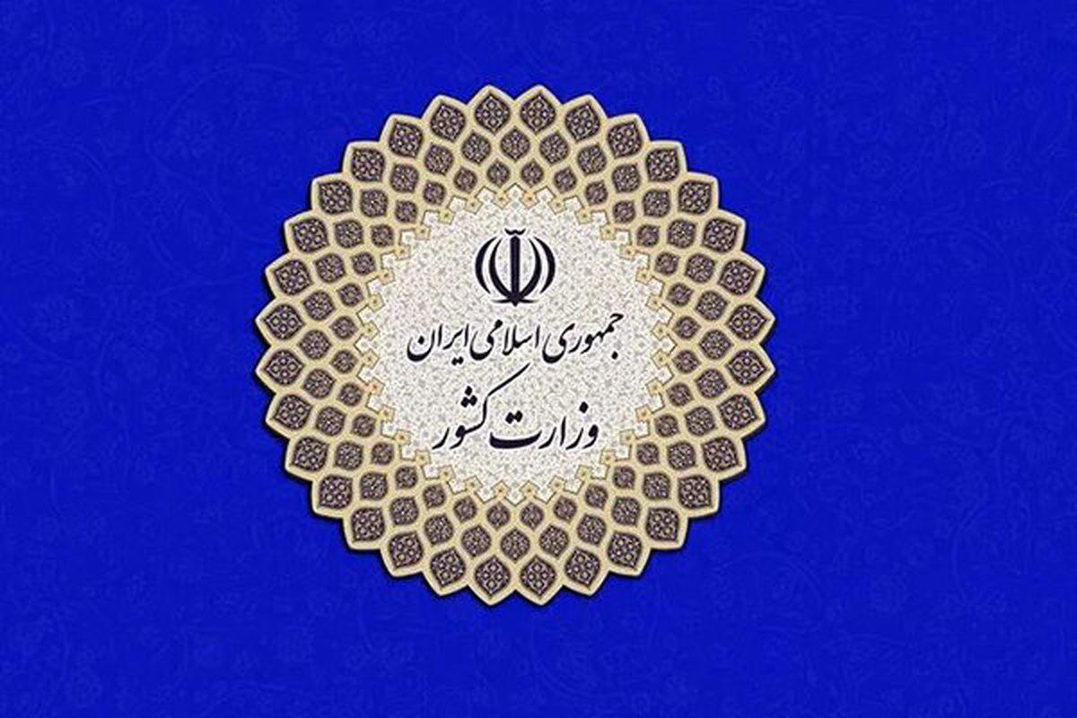 اعلام زمان،مهلت و چگونگی ثبتنام انتخابات شوراها تا پایان سهشنبه