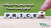 شفاف سازی هزینه و قیمت تبلیغات گوگل ادز