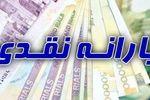 یارانه نقدی ۲۸۶ هزار تومان شد + جزئیات
