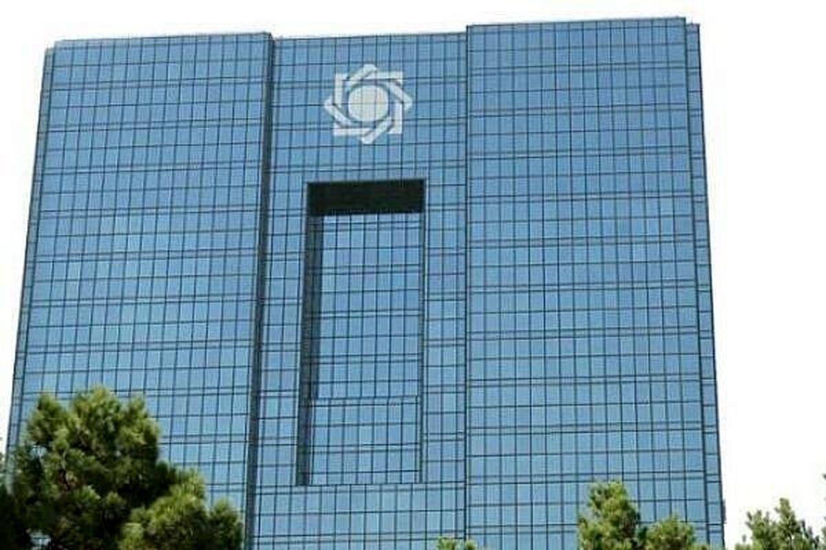 تکلیف بانک مرکزی جهت واریز درآمدهای مازاد نفتی به حساب دولت