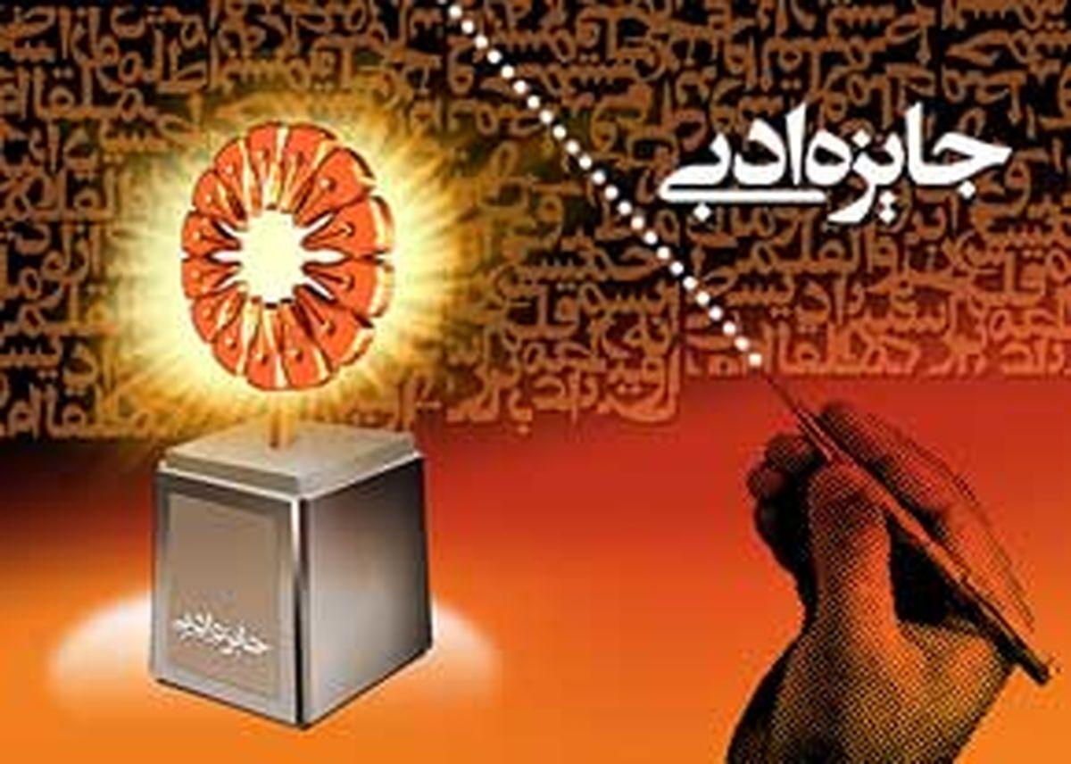 مهمترین جوایز ادبی ایران کدام جوایز هستند؟