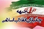 نایب رئیس جمعیت جانبازان انقلاب اسلامی: اهداف را بر اساس مطالبات انقلاب اسلامی تدوین کنیم