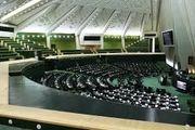 لایحه اجازه مشارکت ایران در برنامه صندوق بینالمللی پول در اولویت بررسی مجلس قرار گرفت