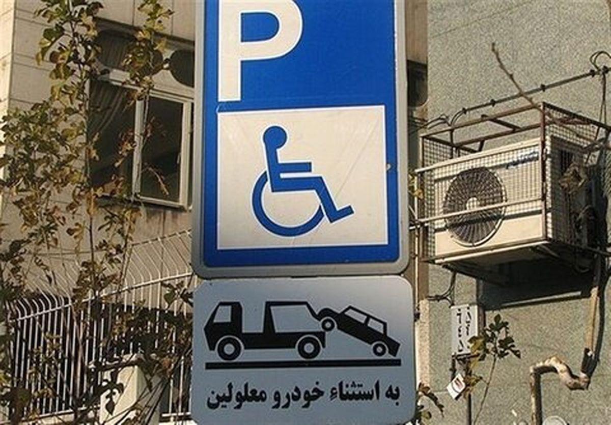 جریمه ۱۰۰ هزار تومانی برای پارک در محل پارک خودروی معلولان