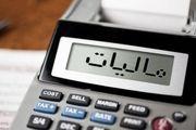 معافیت یا تخفیف مالیاتی؟؛ مساله این است!