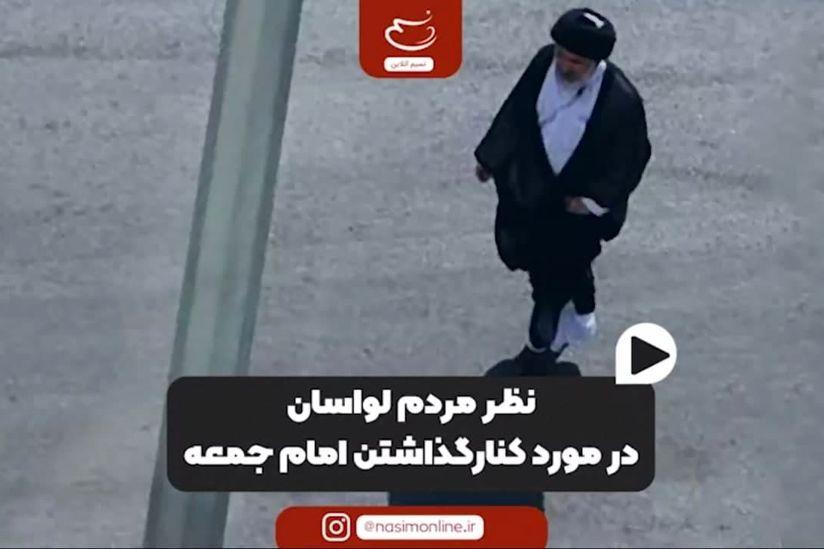 نظر نمازگزاران لواسان در مورد کنار گذاشتن امام جمعه