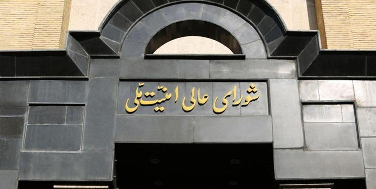 دبیرخانه شورایعالی امنیت ملی: همه نظارتهای فراپادمانی از فردا متوقف میشود