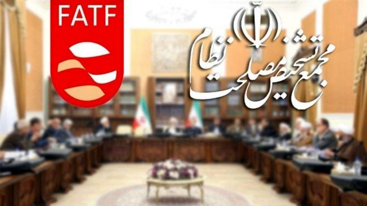 آخرین وضعیت بررسی لوایح FATF در مجمع
