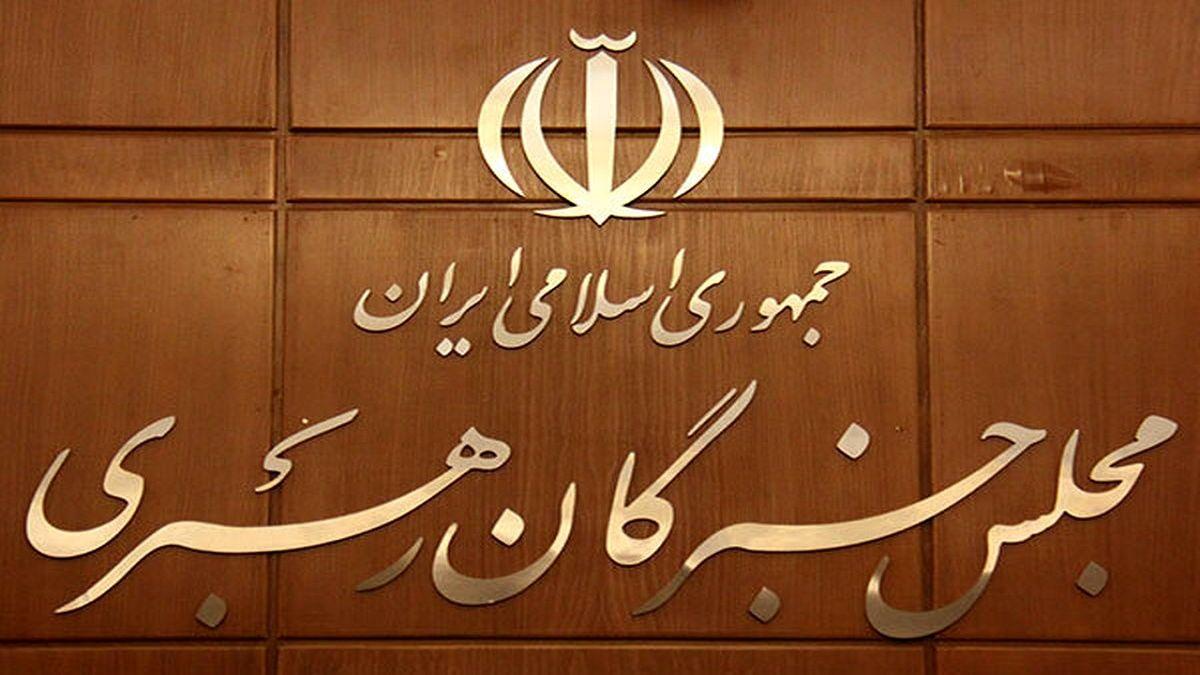 نتیجهی شمارش آراء در انتخابات خبرگان رهبری استان تهران